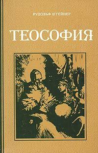 Рудольф Штайнер Теософия эсфирь козлова жизнь человеческая