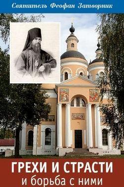 cвятитель Феофан Затворник Грехи и страсти и борьба с ними