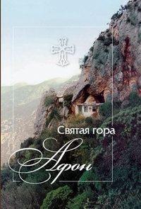 Отсутствует - Святая гора Афон