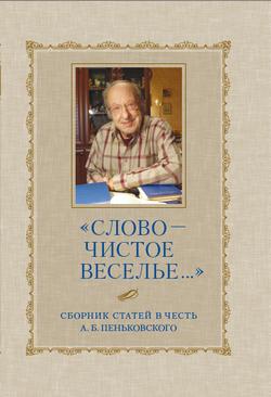 Сборник статей «Слово – чистое веселье…»: Сборник статей в честь А. Б. Пеньковского