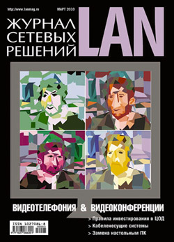 Журнал сетевых решений / LAN №03/2010