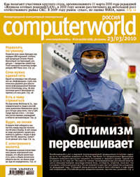 - Журнал Computerworld Россия №08-09/2010