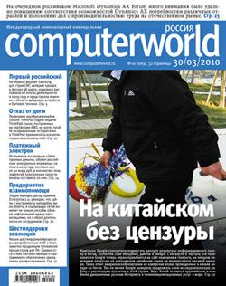 Журнал Computerworld Россия №10/2010