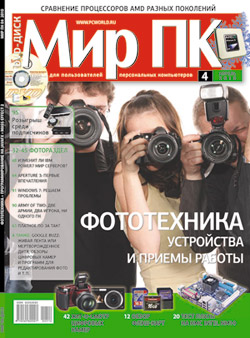 Мир ПК Журнал «Мир ПК» №04/2010