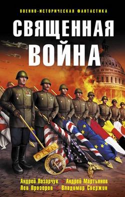 Александр Тюрин Священная война (сборник) другая победа если бы победил гитлер