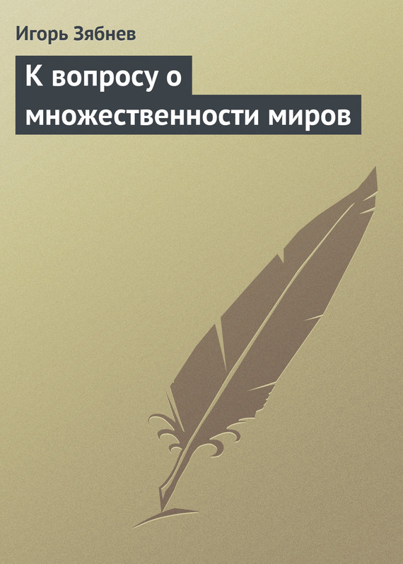 Игорь Зябнев бесплатно