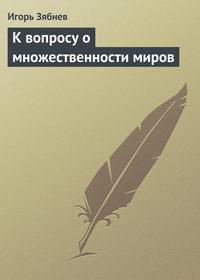 Зябнев, Игорь  - К вопросу о множественности миров