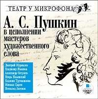 Александр Пушкин - В исполнении мастеров художественного слова. Театр у микрофона
