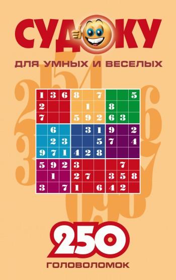 Судоку для умных и веселых. 250 головоломок. Выпуск 1