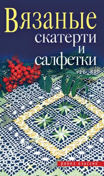 интригующее повествование в книге Светлана Хворостухина