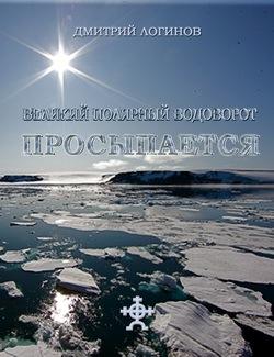 Великий полярный водоворот просыпается ( Дмитрий Логинов  )