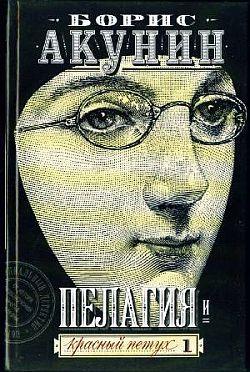 Электронная книга Пелагия и красный петух