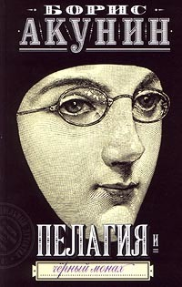Электронная книга Пелагия и черный монах