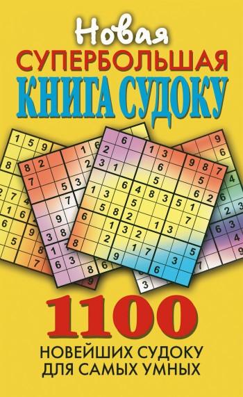 Сборник Новая супербольшая книга судоку. 1100 новейших судоку для самых умных судоку для самых умных николаева ю н