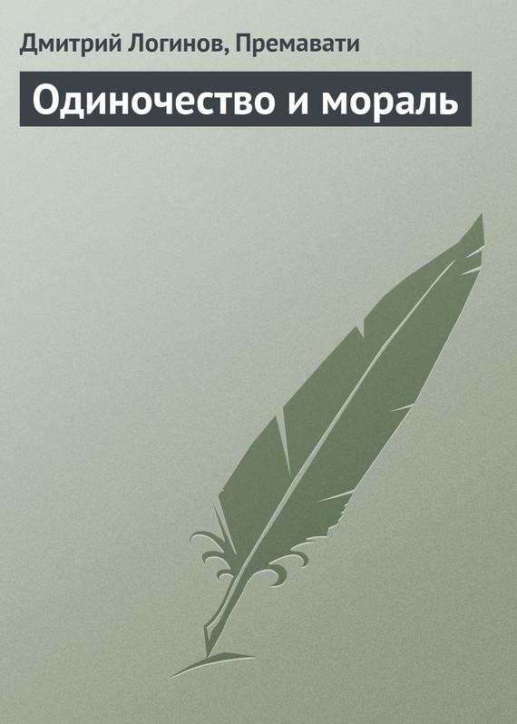 Дмитрий Логинов Одиночество и мораль рустем галиуллин одиночество