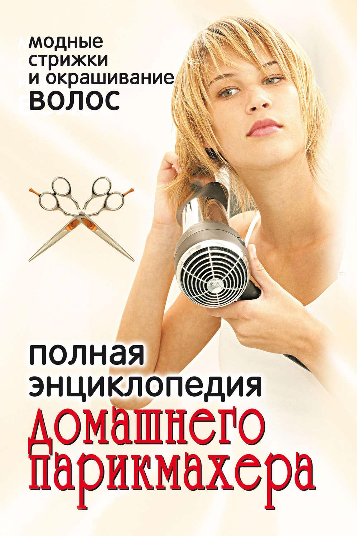 Скачать бесплатно книгу стрижек и причесок
