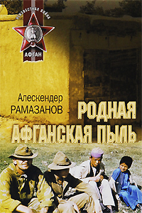 бесплатно книгу Алескендер Рамазанов скачать с сайта