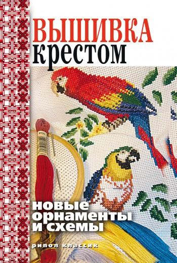 Виктор Зайцев Вышивка крестом. Новые орнаменты и схемы нож ganzo g7371 светлое дерево