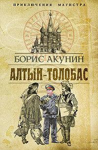 Обложка книги Алтын-Толобас, автор Акунин, Борис