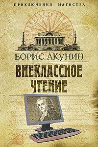 бесплатно Борис Акунин Скачать Внеклассное чтение