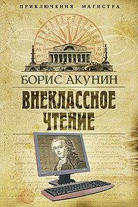 Акунин, Борис - Внеклассное чтение