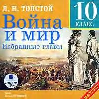 Лев Толстой Война и мир. Избранные главы лев толстой война и мир тома 1 и 2 в сокращении