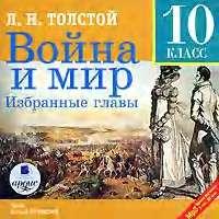 Толстой, Лев Николаевич  - Война и мир. Избранные главы