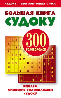 Сборник Большая книга судоку
