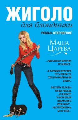Маша Царева Жиголо для блондинки