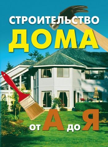 Скачать Автор не указан бесплатно Строительство дома от А до Я