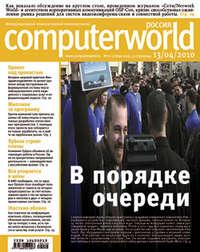 системы, Открытые  - Журнал Computerworld Россия №11-12/2010