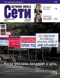 Сети / Network World №04/2010 ( Открытые системы  )