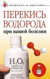 Жалпанова, Линиза  - Перекись водорода при вашей болезни