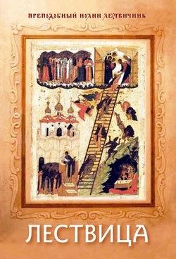 преподобный Иоанн Лествичник Лествица преподобный иоанн лествичник лествица возводящая на небо 8 е изд