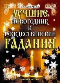 - Лучшие новогодние и рождественские гадания