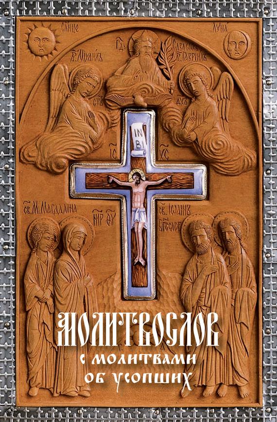 Молитвослов с молитвами об усопших