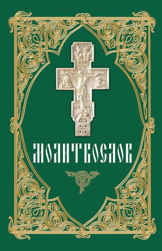 Скачать Автор не указан бесплатно Молитвослов. Утренние и вечерние молитвеннные правила, молитвы ко Святому Причащению и на разные случаи жизни