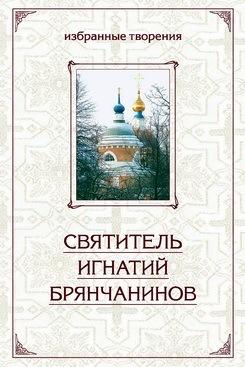 яркий рассказ в книге Святитель Игнатий (Брянчанинов)