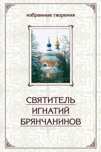 Брянчанинов, Святитель Игнатий  - Избранные творения в двух томах. Том 1