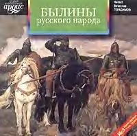 авторов, Коллектив  - Былины русского народа