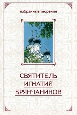 Святитель Игнатий (Брянчанинов) бесплатно