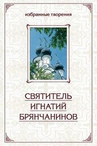 Брянчанинов, Святитель Игнатий  - Избранные творения в двух томах. Том 2