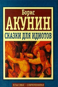 Обложка книги Сказки для идиотов (сборник), автор Акунин, Борис