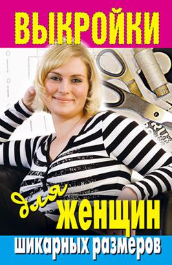 Виктор Зайцев Выкройки для женщин шикарных размеров