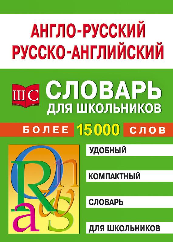 Англо-русский – русско-английский словарь для школьников
