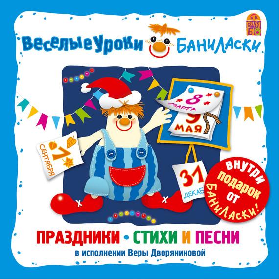 Фото Вера Дворянинова Веселые уроки Баниласки. Праздники – стихи и песни