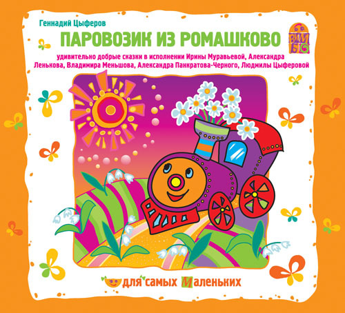 Скачать Паровозик из Ромашково бесплатно Геннадий Цыферов