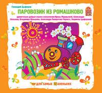 Цыферов, Геннадий  - Паровозик из Ромашково
