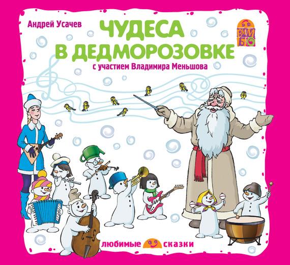 Андрей Усачев бесплатно