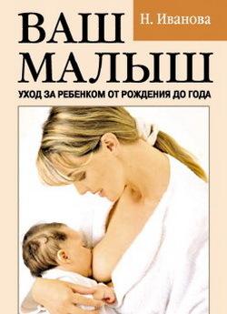 Наталья Иванова - Ваш малыш. Уход за ребенком от рождения до года